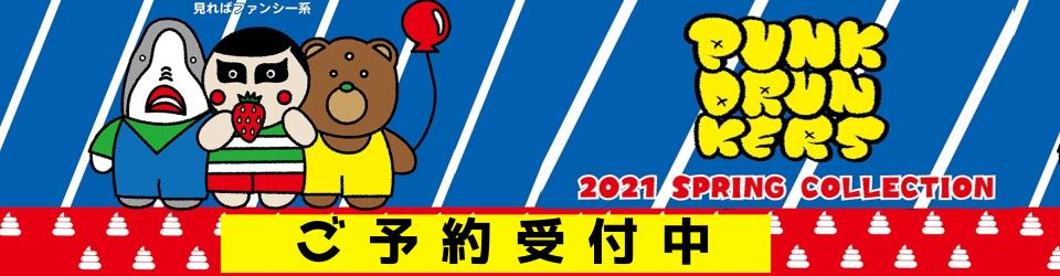 パンクドランカーズ2021春先行予約