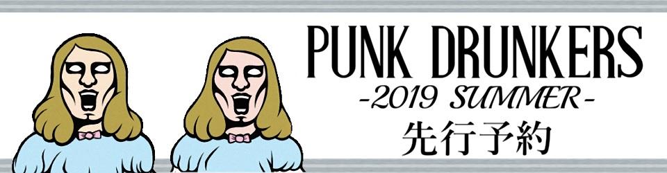 パンクドランカーズ2019夏先行予約